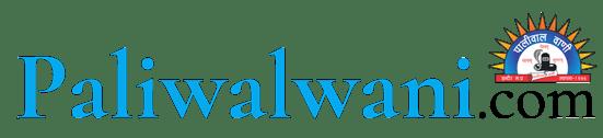 Paliwalwani.com